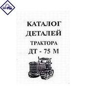 Каталог автозапчастей для ДТ-75М (ДТ 75М )