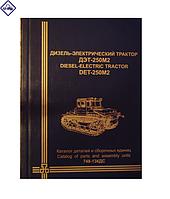 Каталог автозапчастей для ДЭТ-250М