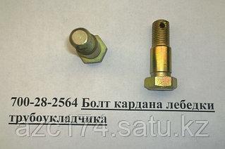 Болт 700-28-2564