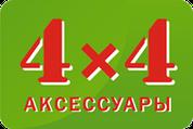 """Интернет- магазин  """"4х4"""" автоаксессуары"""
