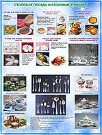 Столовая посуда и столовые приборы, фото 1