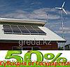 Правительство субсидирует от 50% затрат казахстанцев на установку возобновляемых источников энергии