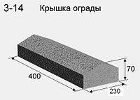 Крышка для забора и ограды 400х230х70, фото 1