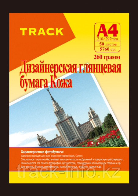 "Фотобумага А-4 Track 1х сторонний текстурная ""кожа"" 260г."
