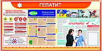 Стенд и плакаты по профилактике Гепатита