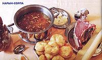 Цептер рецепты казахской национальной кухни. Нарын-сорпа.