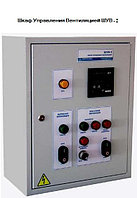 Автоматика шкаф управления вентиляцией ШУВ - 2