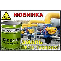 Эмаль ПФ 115 Газопровод