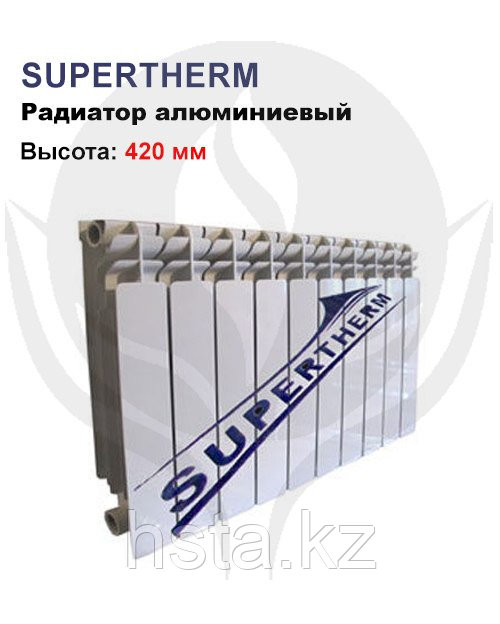 Радиатор Supertherm 350