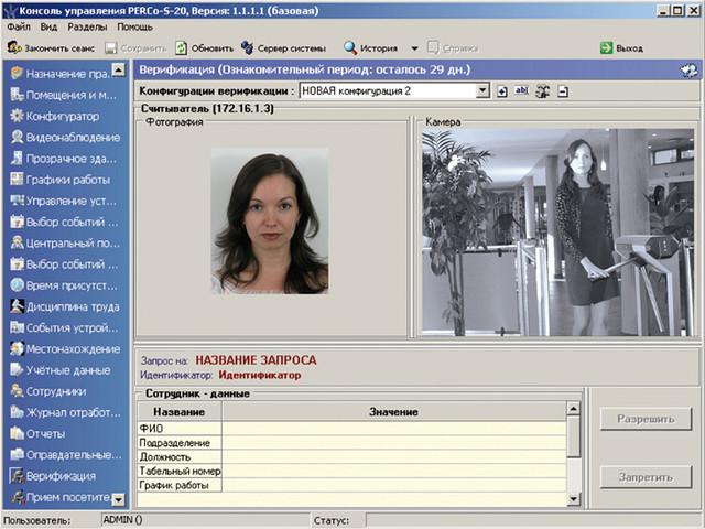 Видеоидентификация PERCo-SM09