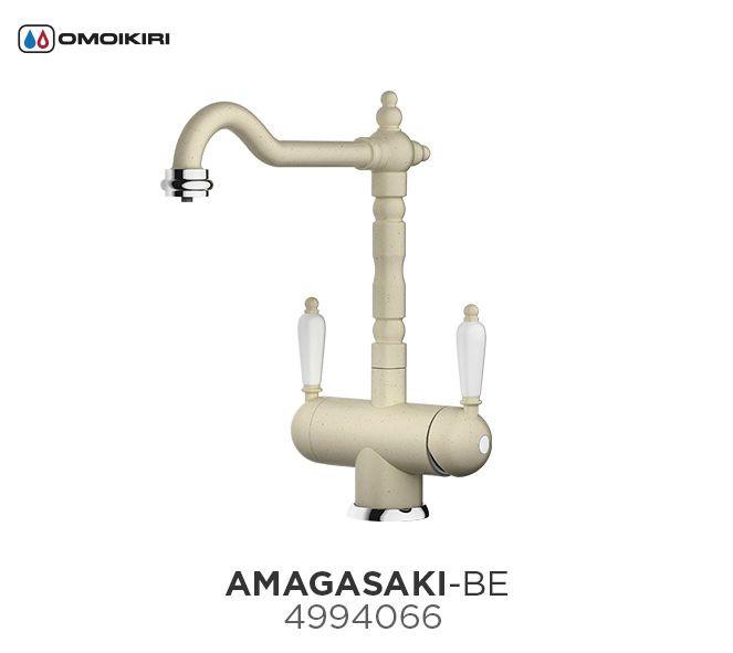Смеситель OMOIKIRI AMAGASAKI-BE (4994066), ваниль