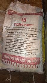 Реламикс Полипласт