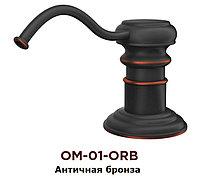 Дозатор OMOIKIRI OM-01-ORB (4995001), античная бронза