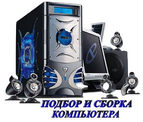 Сборка компьютеров в Алматы