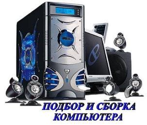 Сборка компьютеров в Алматы, фото 2