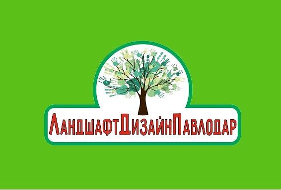 "ТОО ""Ландшафт Дизайн Павлодар"""