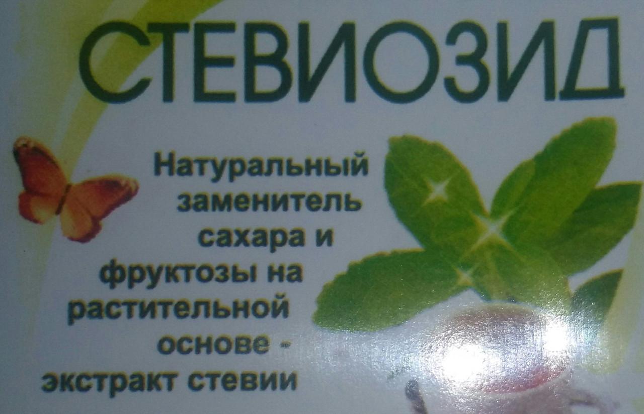 Стевиозид - лучший из всех сахарозаменителей, 90 таблеток, эконом упаковка.