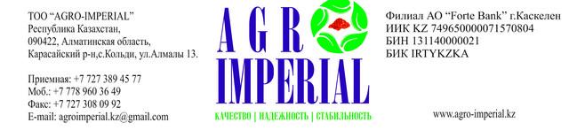 "ТОО ""AGRO-IMPERIAL"""