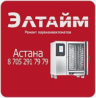 Ремонт пароконвектоматов в Астане