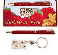 Набор подарочный Любимой жене Любимой бабушке Любимой дочке ручка и брелок