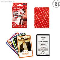 "Игра с карточками ""Кто твой мужчина"""