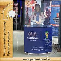 Виртуальный промоутер премиум компакт для Hyundai авто казахстан
