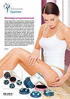 Массажер антицеллюлитный Anti-Cellulite Body Massager