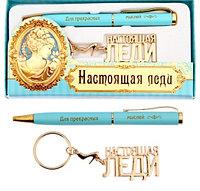 Набор подарочный Леди Королева ручка и брелок