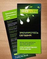 Печать флаеров и рекламных листовок в Алматы!