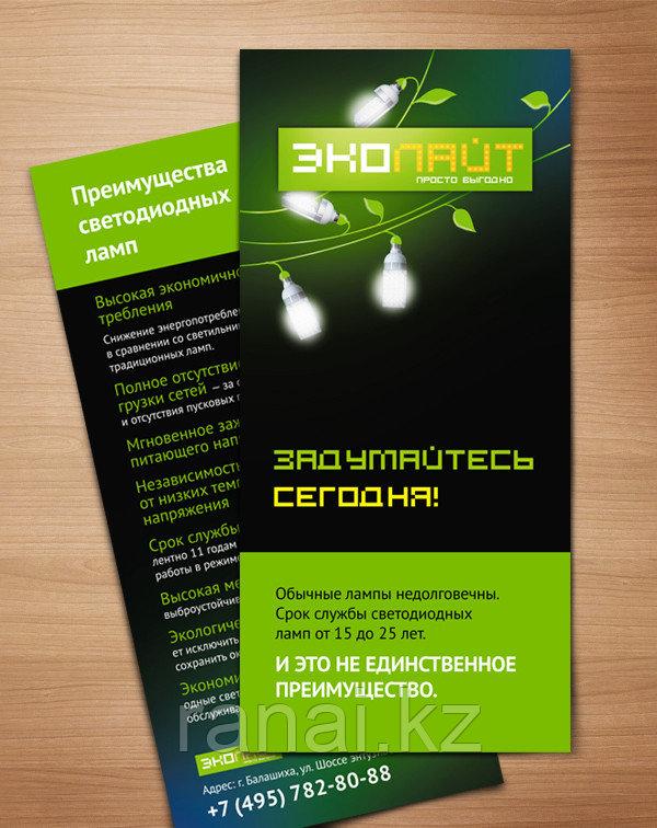 Печать буклетов, флаеров и рекламных листовок в Алматы!
