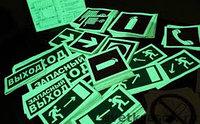 Светонакопительные знаки-(от производителя), фото 1