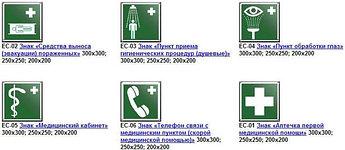 Знаки медицинского и санитарного назначения в Алматы