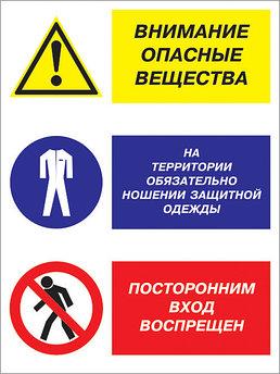 Комбинированные (групповые) знаки  безопасности в Алматы