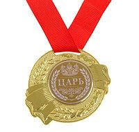 Медаль Победитель Самая лучшая Царь Лучший из лучших