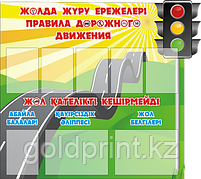 Стенды по ПДД