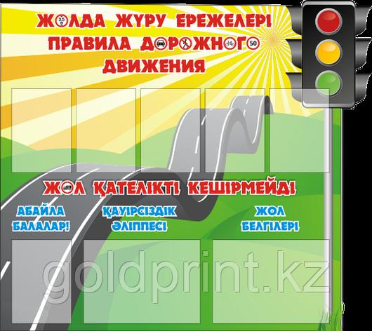 Стенды по ПДД, фото 2