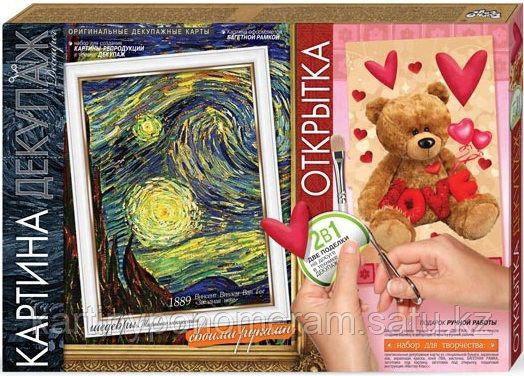 "Набор для творчества картина-декупаж ""Звездная ночь"" Ван Гог"