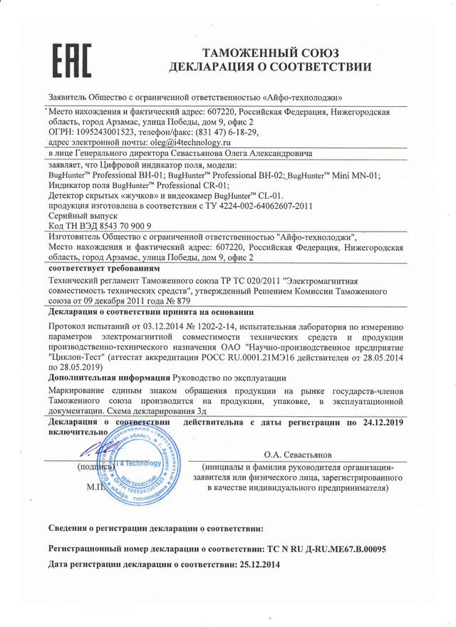 Декларация о соответствии на детектор жучков BugHunter Professional BH-02