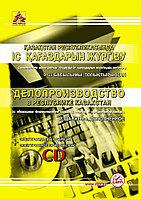Делопроизводство в РК (+CD)