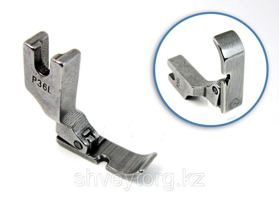 P36L (31358HW) Лапка односторонняя для вшивания молнии – левая, плавающая (ширина подошвы 8 мм)