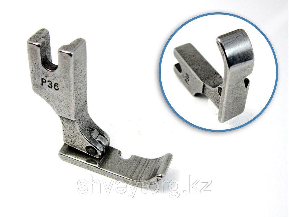 P36 (12435HW) Лапка односторонняя для вшивания молнии – правая, плавающая (ширина подошвы 8 мм)