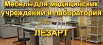 Распродажа лабораторной мебели