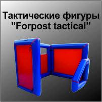 """Тактические фигуры """"Forpost tactical"""""""