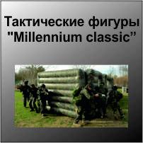 """Тактические фигуры """"Millennium classic"""""""