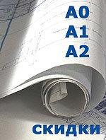 Широкоформатные копии и распечатки — А0 — А2