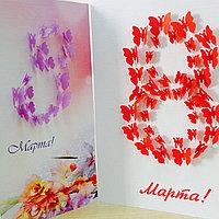 8 марта открытки 3Д