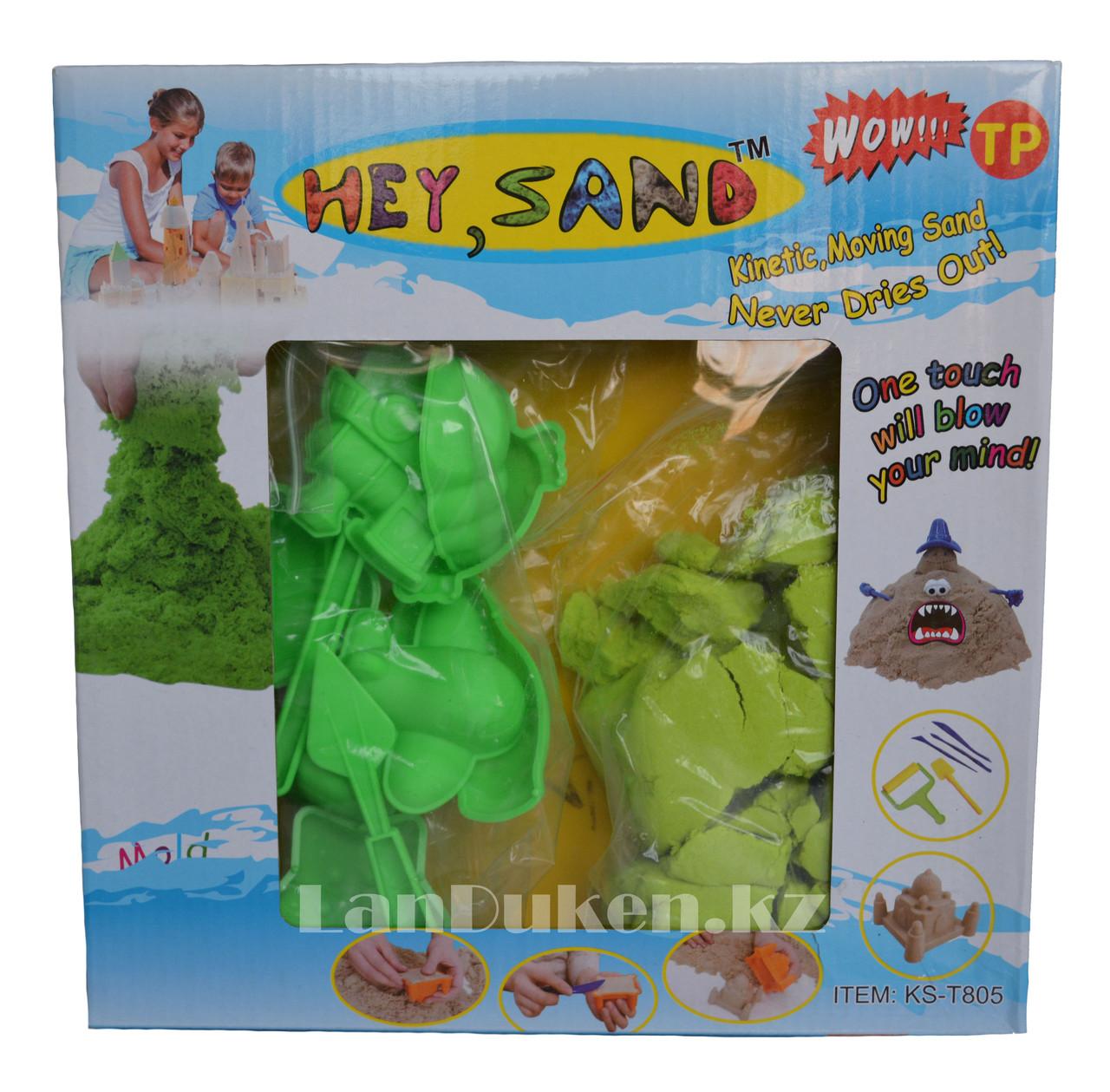 Набор кинетического песка для детей Kinetic Moving Sand, живой песок (зеленый)