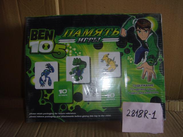 """Игра на память """"Бен 10"""""""