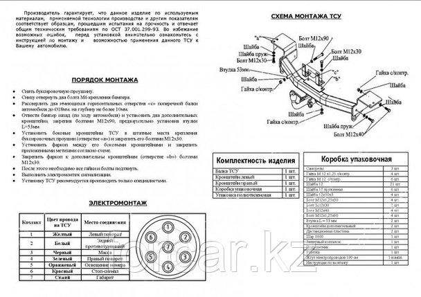 ТСУ на а/м  Land Cruiser Prado J120, J125 4x4/ GX 470 4x4 2003-2009  3040-A, фото 2