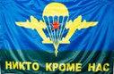 Флаг ВДВ, фото 2